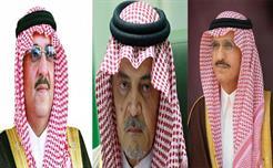 الأمير خالد بن بندر - الأمير سعود الفيصل - الأمير محمد بن نايف