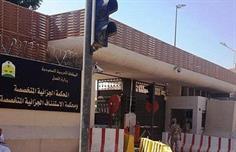 """""""جزائية الرياض"""" تحكم بالقتل والسجن في حق 10 أشخاص شكلوا خلية إرهابية"""