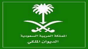 وفاة الأميرة مشاعل عبدالمحسن عبدالعزيز..