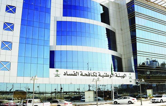 الحكم موظفين ببنك الرياض بالسجن
