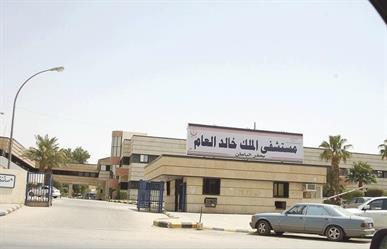 مستشفى الملك خالد العام