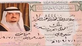 """رخصة قيادة """"الملك فهد"""" تجذب أنظار زائري معرض """"الفهد روح القيادة"""""""
