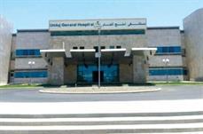 مستشفى أملج العام
