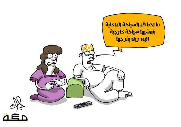 أطرف الكاريكاتيرات السياحة الداخلية f79c9a3b-73c0-4cb0-bc2f-40bcd7341f5d.jpg