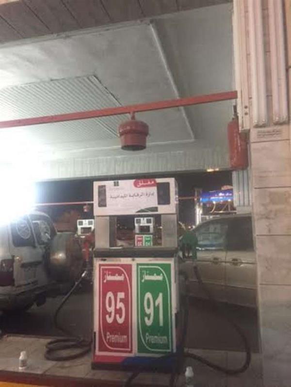 بالصور.. محطة وقود تتحايل على إغلاقها من قبل وزارة التجارة