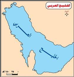 """مغردون يكتشفون استخدام """"التعليم"""" لمصطلح """"الخليج الفارسي"""".. والوزارة توضح"""