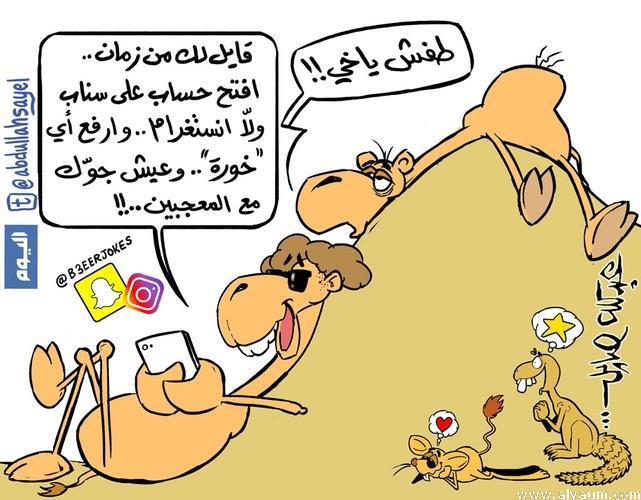 أطرف الكاريكاتيرات حول مشاهير الفراغ