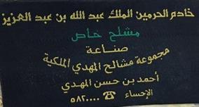 بالصورة.. آخر بشت ارتداه الملك عبدالله ورافقه للمقبرة من نصيب الأميرة نوف