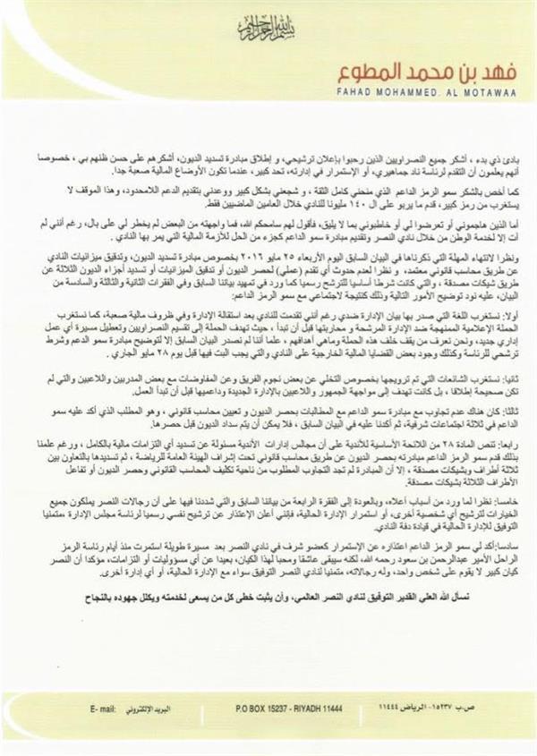 فهد المطوع يعلن انسحابه من الترشح لرئاسة نادي النصر