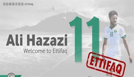 الاتفاق يضم علي هزازي لخمس سنوات