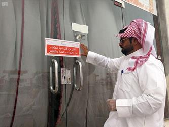 """أمانة الاحساء تُغلق مطعمًا ومستودعًا بـ """" البطحاء """" لمخالفة اشتراطات صحة البيئة"""