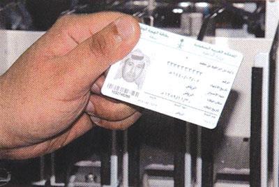 استخدام بطاقة الأحوال كبطاقة صرّاف fd74df94-7e15-479e-9
