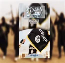 كتب داعش
