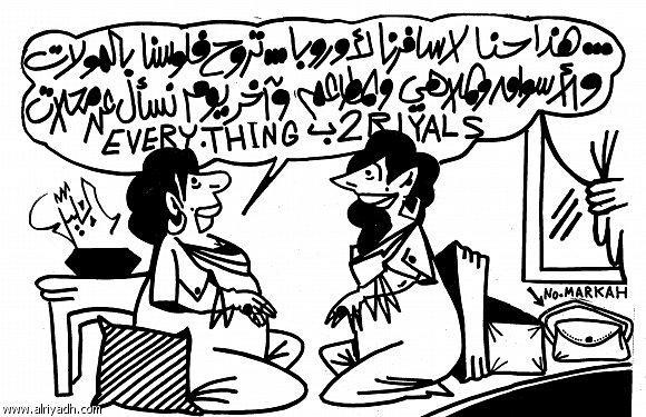 أطرف الكاريكاتيرات حول الإجازة والسفر