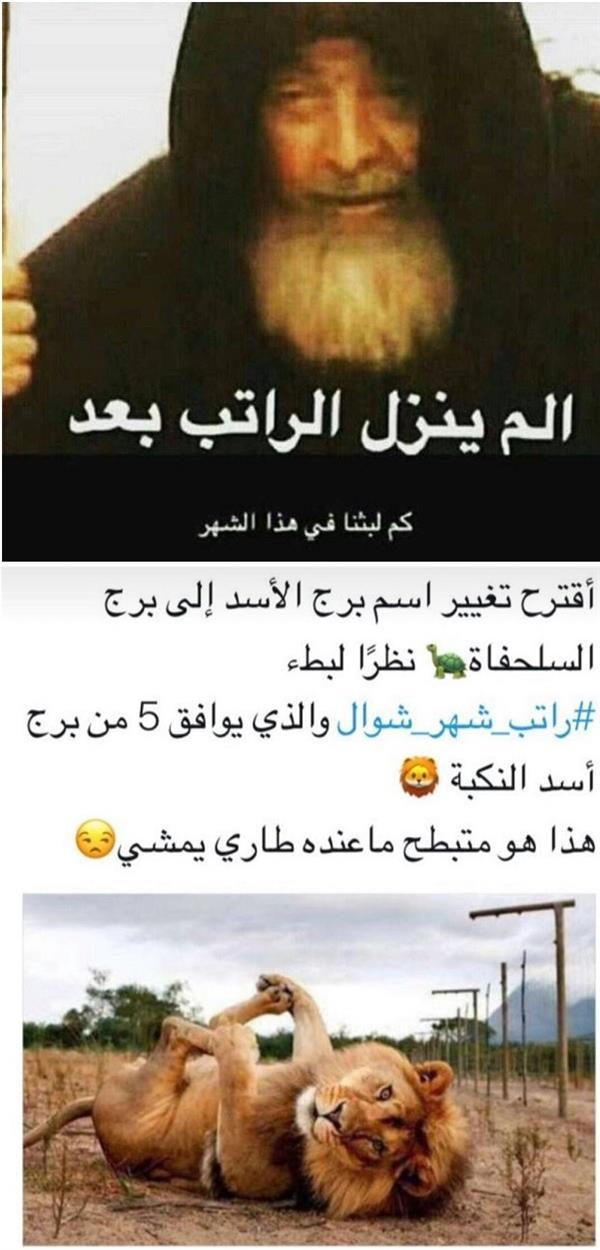 """شاهد.. السعوديون يواجهون """"راتب شوال"""" بالطرافة والكوميديا العبثية"""